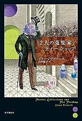 ゾラン・ジヴコヴィッチ『12人の蒐集家/ティーショップ』(東京創元社)