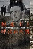 脱走王と呼ばれた男:第二次世界大戦中21回脱走した捕虜の半生