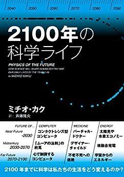 [ミチオ・カク, 斉藤 隆央]の2100年の科学ライフ