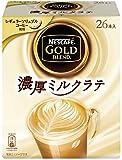 【まとめ買い】ネスカフェ ゴールドブレンド 濃厚ミルクラテ 26P×3箱