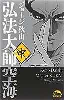 弘法大師空海 (中) (新人物文庫)