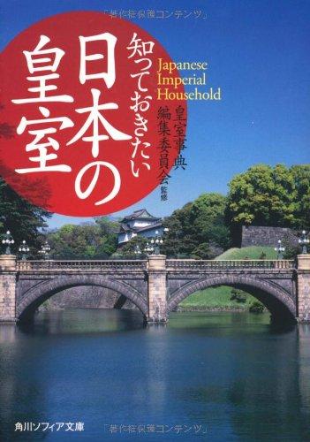 知っておきたい日本の皇室 (角川ソフィア文庫)の詳細を見る
