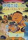 三線TAB譜と工工四で簡単に弾ける!! 沖縄三線で歌うヒット・スタンダード