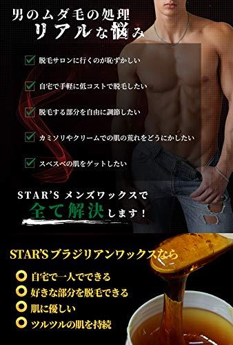 STAR'Sブラジリアンワックスメンズ用専門サロンのブラジリアンワックス脱毛VIO全身脱毛専用純国産無添加スターターキット