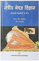 Netriya Bhesaj Vigyan