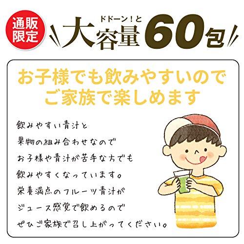 医食同源ドットコム『美味しい甘熟王バナナの青汁』