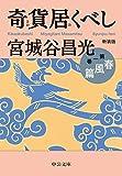 新装版 奇貨居くべし(一) 春風篇 (中公文庫)