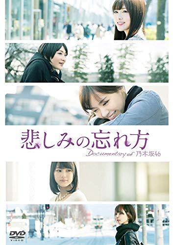 悲しみの忘れ方 Documentary of 乃木坂46 DVD スペシャル・エディション(2枚組)