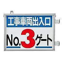 【305-39】取付金具一体型両面標識 No.3ゲート