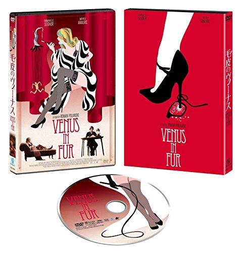 毛皮のヴィーナス [DVD]