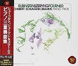シューベルト、シューマン&ブラームス:ピアノ三重奏曲集 - シェリング(ヘンリク), フルニエ(ピエール) ルービンシュタイン(アルトゥール)