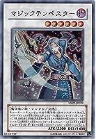 遊戯王シングルカード マジックテンペスター スーパーレア exp2-jp029