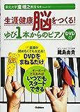 生涯健康脳をつくる!ゆび1本からのピアノ DVD付
