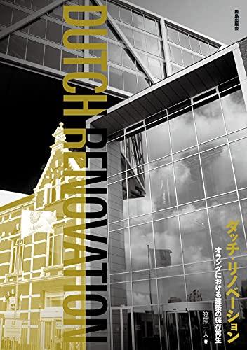 ダッチ・リノベーション ―オランダにおける建築の保存再生