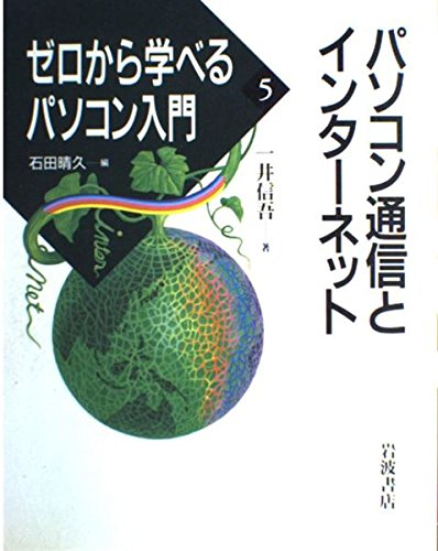 Internet and PC communication (PC Introduction 5 to be able to learn from scratch) (1996) ISBN: 4000078909 [Japanese Import]