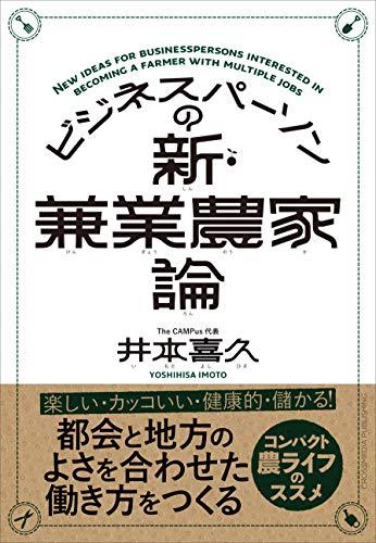 ビジネスパーソンの新・兼業農家論 - 井本喜久