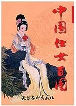 中国仕女百図(中国語)
