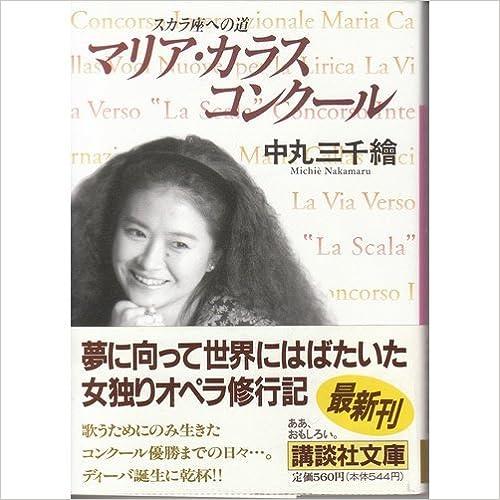 マリア・カラス・コンクール―スカラ座への道 (講談社文庫)