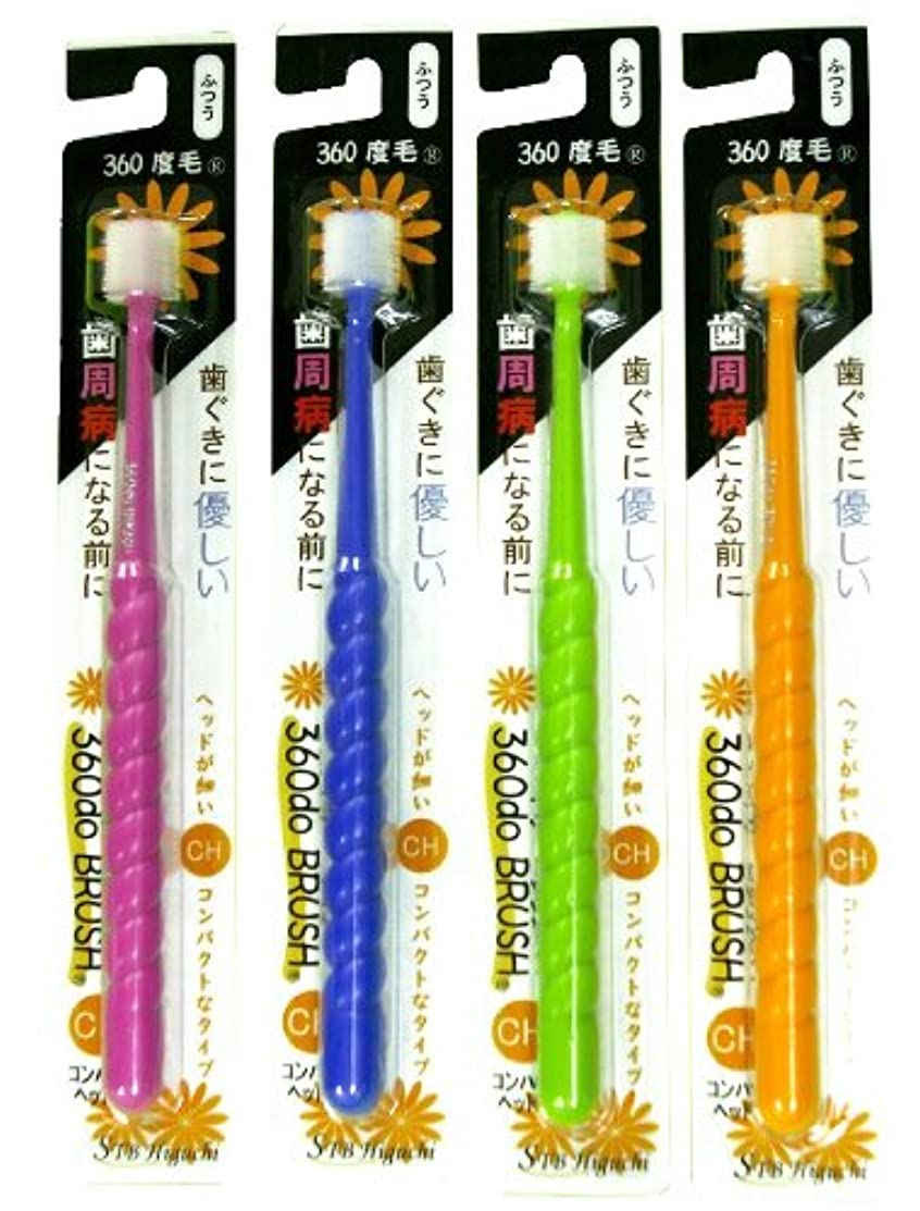 提供動員する開発する360度歯ブラシ 360do BRUSH コンパクトヘッド(CH)(カラーは1色おまかせ)