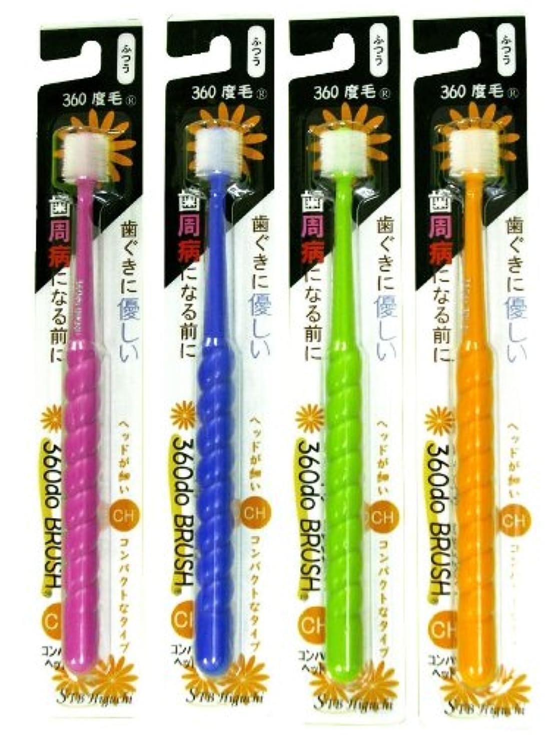 マトン反逆インペリアル360度歯ブラシ 360do BRUSH コンパクトヘッド(CH)(カラーは1色おまかせ)