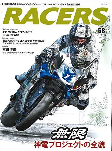 RACERS - レーサーズ - Vol.58 無限 2012-2019神電プロジェクトの全貌 (サンエイムック)