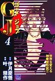 GJ~ゴッドジョブ 4