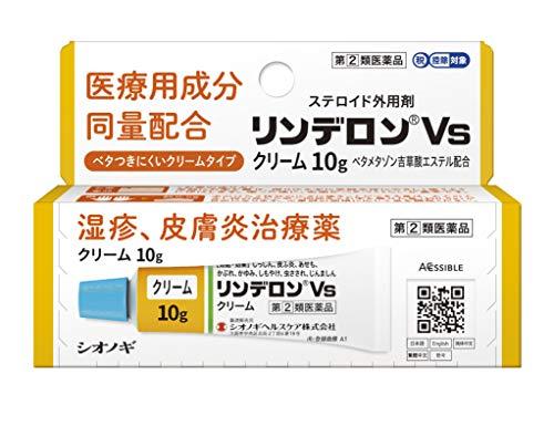 【指定第2類医薬品】リンデロンVsクリーム 10g ※セルフメディケーション税制対象商品