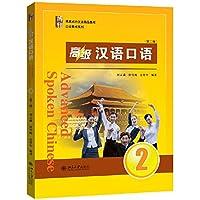 Advanced Spoken Chinese vol.2
