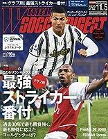 ワールドサッカーダイジェスト 2020年 11/5 号 [雑誌]