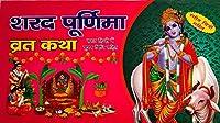 Sharad Purnima Vrat Katha Book in Plastic paper