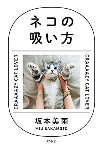ネコの吸い方