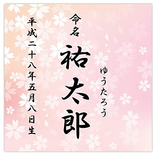 デザイン命名紙 (小)【桜 ピンク】【命名書台紙(小)専用】 赤ちゃん 命名書 命名紙 かわいい おしゃれ 代筆をお考えの方に人気 用紙 お七夜 命名式 お祝い