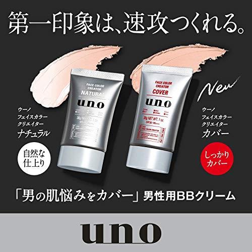 資生堂『ウーノ(UNO)フェイスカラークリエイターナチュラル』