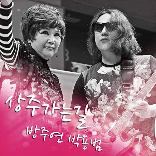 방주연 & 박용범
