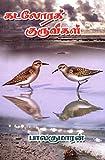 Kadalorak Kuruvigal (Tamil Edition)