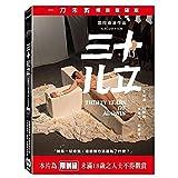 三十ㄦ立 THIRTY YEARS OF ADONIS (DVD) (台灣版) 完全予約数量限定の特典ポスター付
