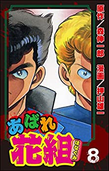 [押山雄一, 森伸一郎]のあばれ花組 (8) (ぶんか社コミックス)