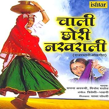 Chaali Chhori Nakharali