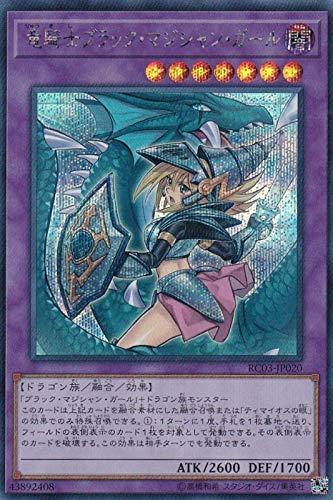 遊戯王 RC03-JP020 竜騎士ブラック・マジシャン・ガール (日本語版 シークレットレア) RARITY COLLECTION-PREMIUM GOLD EDITION-