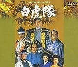 白虎隊 [DVD] - 森繁久彌, 里見浩太朗, 風間杜夫, 森繁久彌