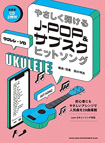 ウクレレ・ソロ やさしく弾けるJ-POP&サブスクヒットソング