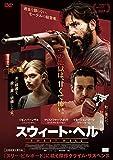 スウィート・ヘル[DVD]