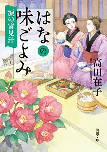 はなの味ごよみ 涙の雪見汁 (角川文庫)