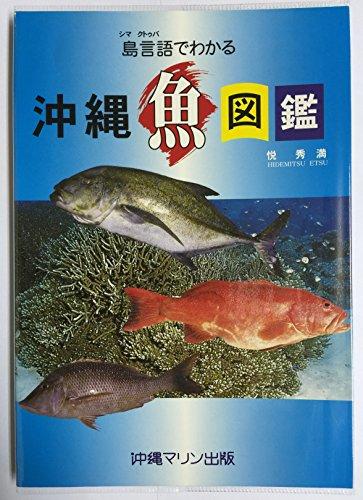 島言語(シマクトゥバ)でわかる沖縄魚図鑑