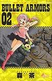 BULLET ARMORS (2) (ゲッサン少年サンデーコミックス)