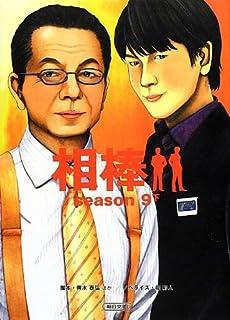 相棒 season9 (下) (朝日文庫)