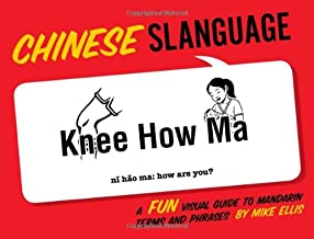 Chinese Slanguage: A Fun Visual Guide to Mandarin Terms and Phrases (English and Chinese Edition)