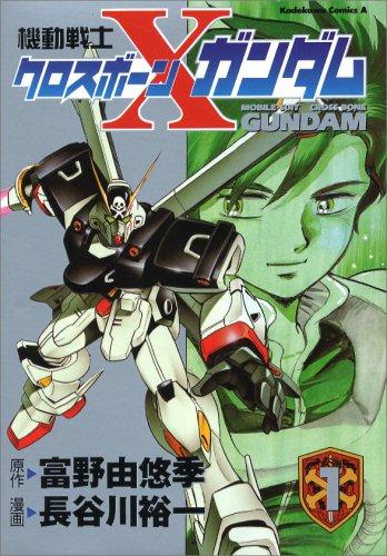 機動戦士クロスボーン・ガンダム (1) (角川コミックス・エース)の詳細を見る