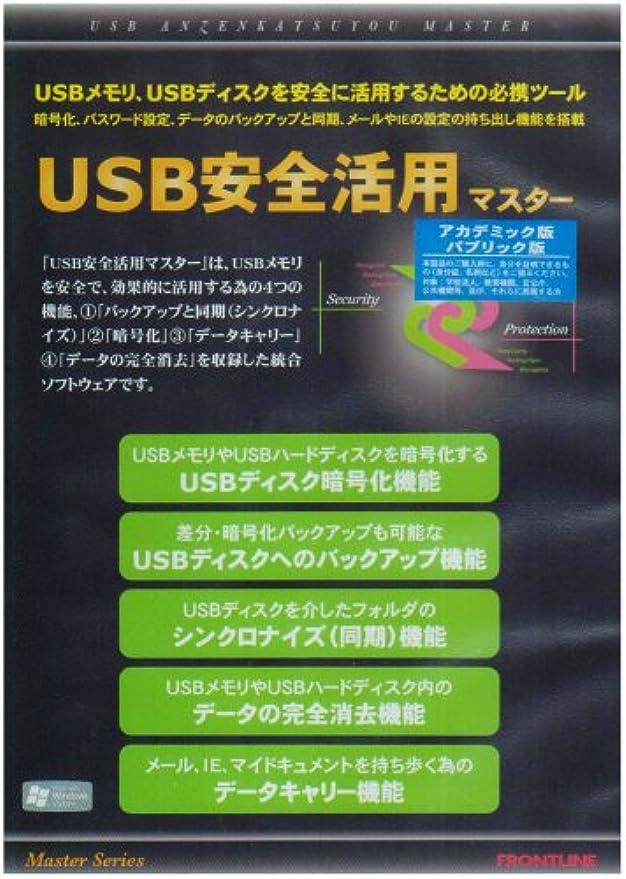 階層シプリー運搬フロントライン USB安全活用マスター アカデミック?パブリック版