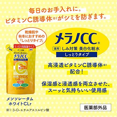メラノCC薬用しみ・そばかす対策美白化粧水しっとりタイプ高浸透ビタミンC配合誘導体配合つめかえ用170mL